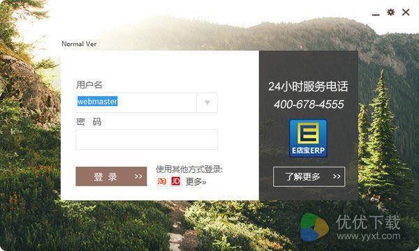 e店宝三代客户端官方版 v3.0 - 截图1