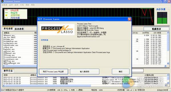 Process Lasso 32位官方版  V8.9.8.50 - 截图1