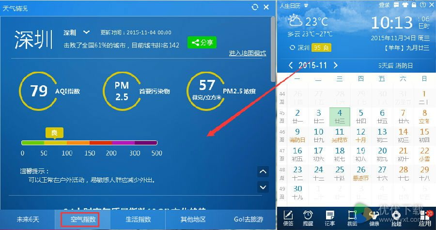 人生日历测评: 让您 安全度过雾霾天气2