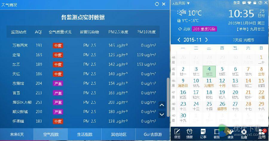 人生日历测评: 让您 安全度过雾霾天气5