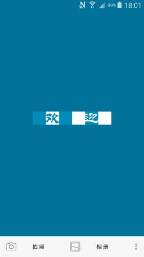 打码精灵安卓版 v1.1.8 - 截图1