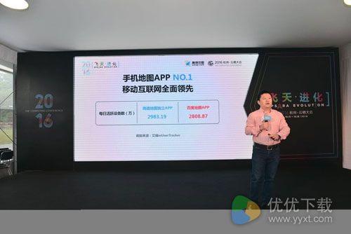 俞永福:高德地图手机客户端日活数据已是行业排名第一