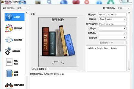 Calibre 32位官方版 V2.70.0 - 截图1