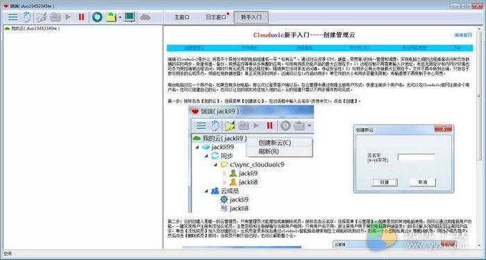 端端(Clouduolc)官方版 v2.2.5.1428 - 截图1