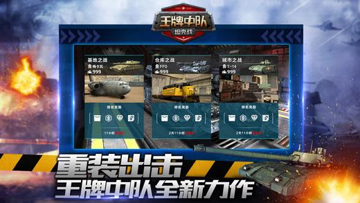 王牌中队坦克战iOS版 V1.1.33 - 截图1