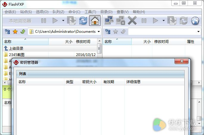 FlashFXP绿色版 V5.4.0.3966 - 截图1