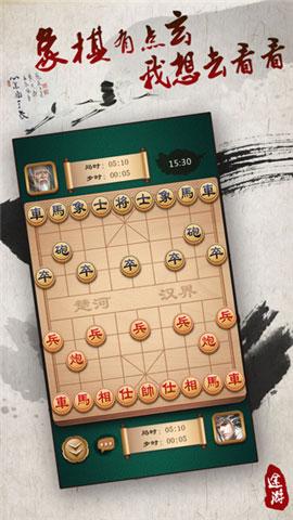 途游中国象棋安卓版 v3.82 - 截图1