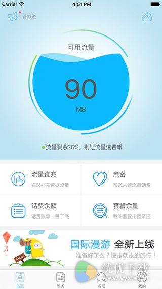 10086(4G管家)iOS版 V3.2.3 - 截图1