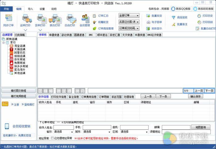 精打快递单打印软件全功能免费版 v1.15.09.5355 - 截图1