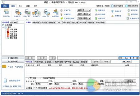 精打快递单打印软件官方版 v1.15.09.5355 - 截图1