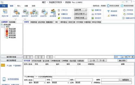 精打快递单打印软件最新版 v1.15.09.5355 - 截图1