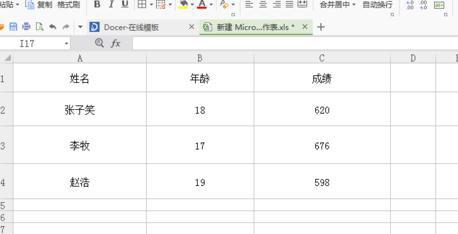 在wps表格中怎么设置按姓氏排序