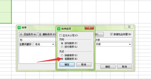 在wps表格中怎么设置按姓氏排序6
