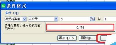 在wps表格中怎么标记特定数字5