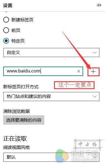 edge浏览器怎么设置主页3