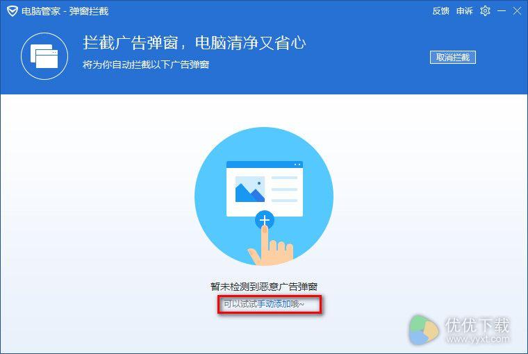QQ电脑管家怎么开启弹窗拦截功能3