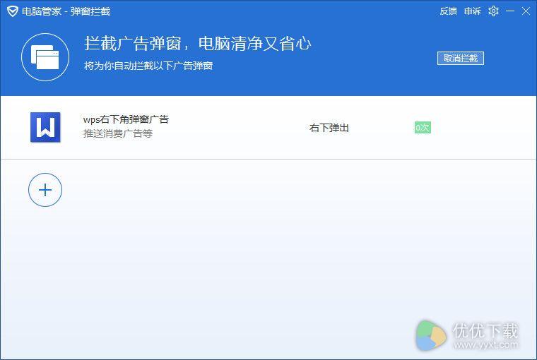 QQ电脑管家怎么开启弹窗拦截功能5