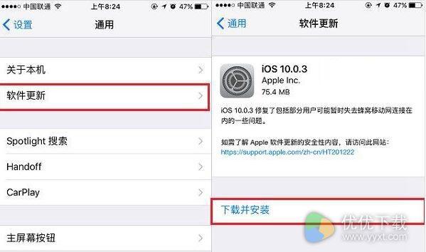 iOS10.0.3固件升级图文教程