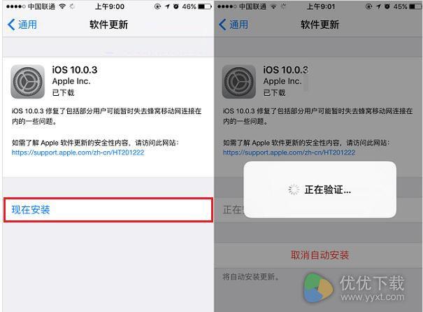 iOS10.0.3固件升级