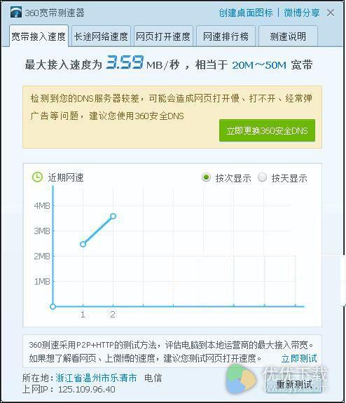 光速大师官方版 V2.366.1011 - 截图1