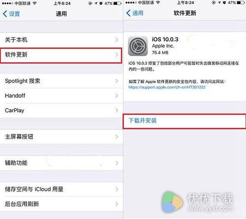 iOS 10.0.3升级教程2