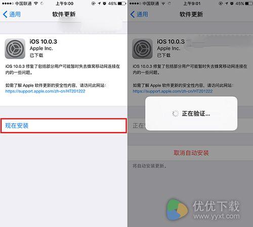 iOS 10.0.3升级教程3