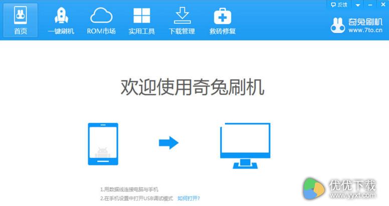 奇兔刷机中文版 V6.10.1.0 - 截图1