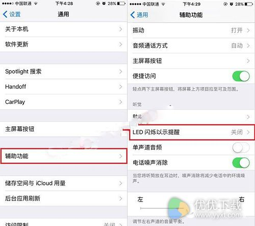 iPhone7与7 Plus来电闪光灯设置教程1