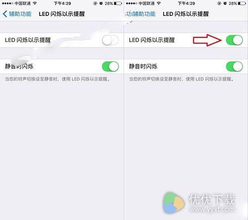 iPhone7与7 Plus来电闪光灯设置教程2