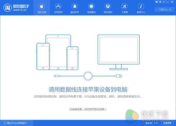 i4爱思助手官方版 v7.29 - 截图1