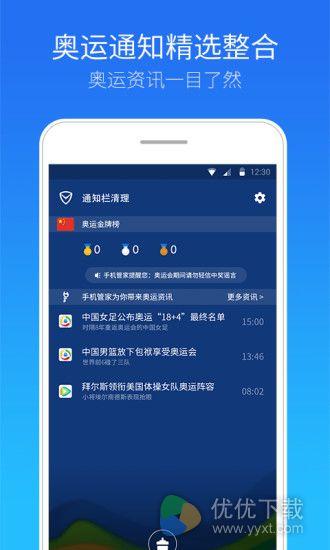 腾讯手机管家安卓版 v6.7.0 - 截图1