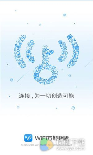 WiFi万能钥匙安卓版 v4.1.80 - 截图1