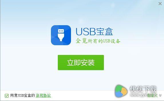 USB宝盒中文版 V3.2.7.26 - 截图1