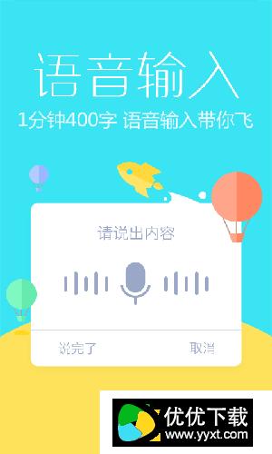 讯飞语音输入法安卓版 v7.1.4744 - 截图1