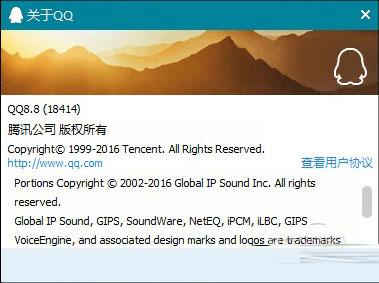 16年最大改版是个什么样子?QQ 8.8电脑版快速体验10