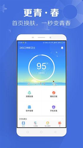360手机卫士V3.6.9官方版for Android(系统安全)