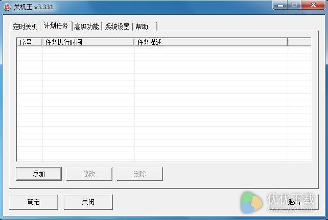 关机王定时关机软件官方版 v3.331 - 截图1