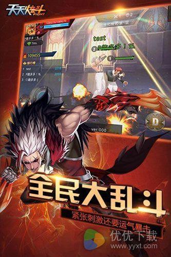 天天炫斗安卓版 v1.28.323.1 - 截图1