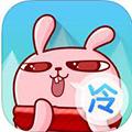 爱讲冷笑话iOS版 V4.3.0