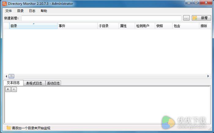Directory Monitor中文版 v2.10.7.3 - 截图1