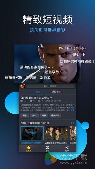 人人美剧iOS版 V3.1.4 - 截图1