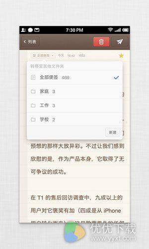 锤子便签安卓版 v3.0.0 - 截图1