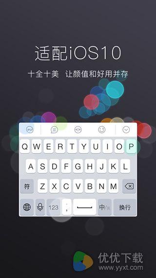 讯飞输入法iOS版 V7.0.1666 - 截图1