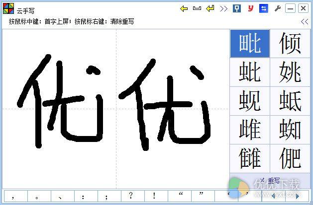 云手写输入法绿色版 V7.4 - 截图1