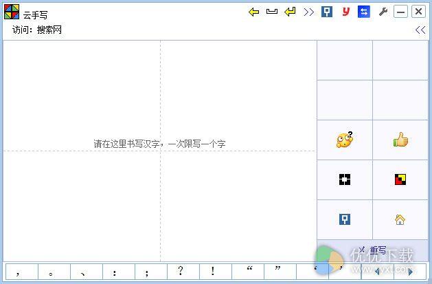 云手写输入法中文免费版 V7.4 - 截图1