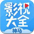 神马影视大全安卓版 v1.0