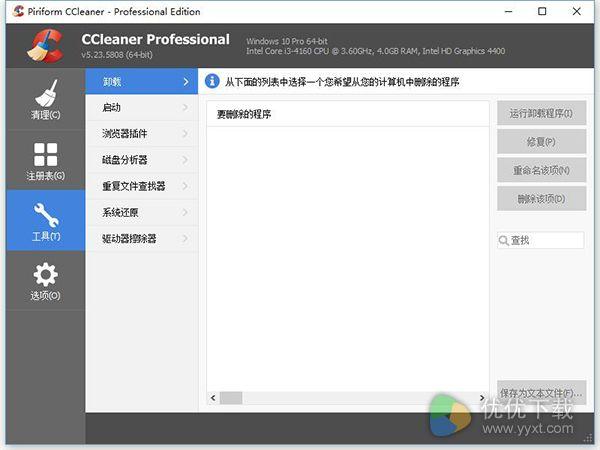 CCleaner中文绿色版 v5.28.6005 - 截图1