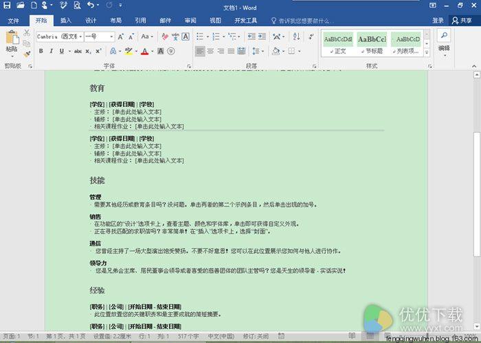 Office 2016 三 / 四合一 绿色精简版 - 截图1