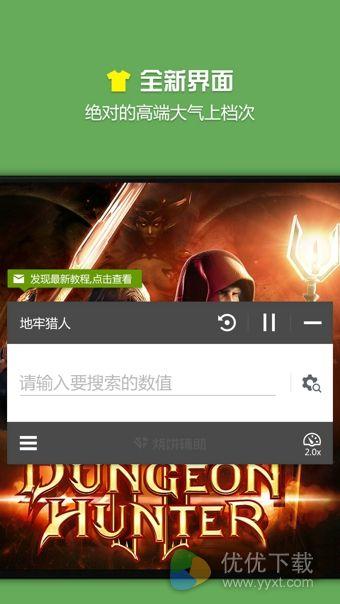烧饼游戏修改器安卓版 v2.6.3 - 截图1