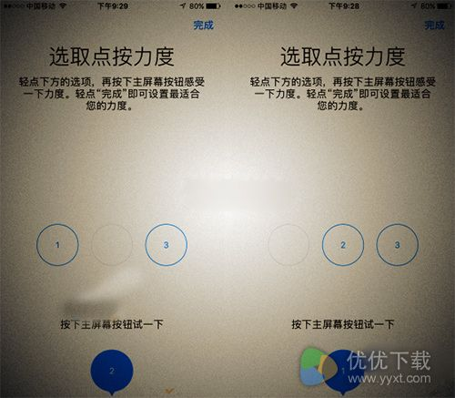 phone7的Home键按压力度设置教程2